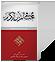 """""""الحُبّ القرآن الكريم"""" altafsir_ar_books_ic"""