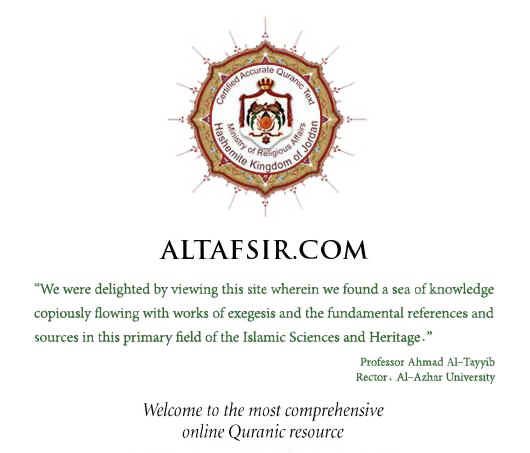 Al Tafsir com - Tafseer Holy Quran from all Tafseer Schools