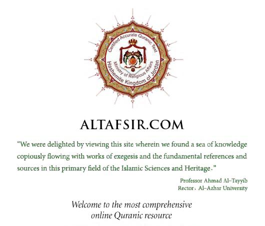 http://www.altafsir.com/images/headerITGHome/AlTafsir_r3_c3_E.jpg